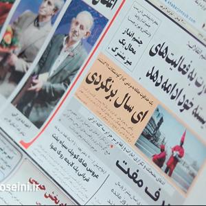 عید نوروز 1400 شیراز