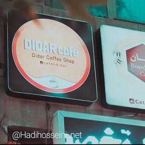 تیزر تبلیغاتی کافه در شیراز